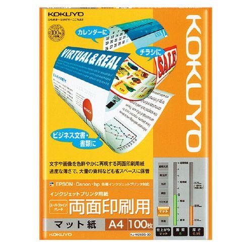 コクヨ インクジェットプリンタ用紙 スーパーファイングレード 両面印刷用 A4 100枚