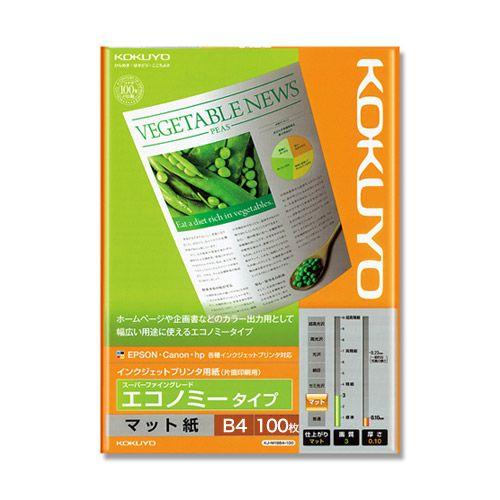 コクヨ インクジェットプリンタ用紙 スーパーファイングレード エコノミー B4 100枚