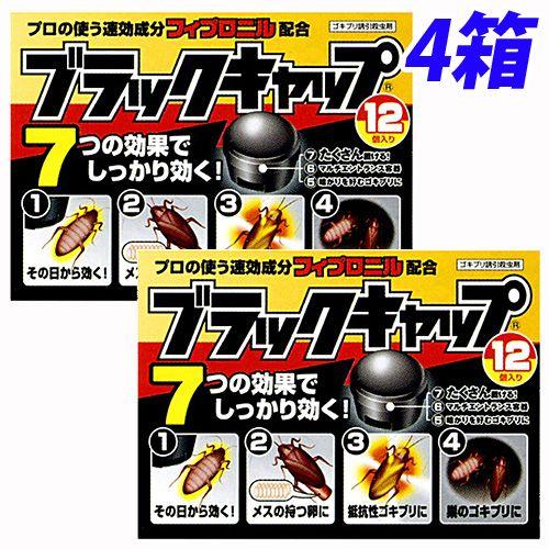 アース製薬 ゴキブリ駆除剤 ブラックキャップ 12個 4箱