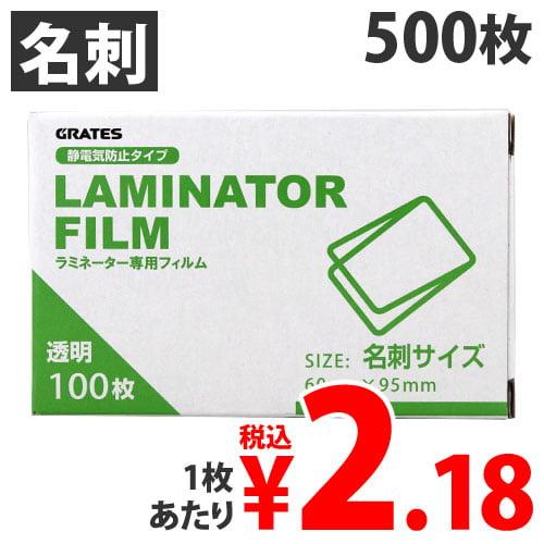 M&M ラミネーターフィルム GRATES 名刺サイズ 100枚入×5箱