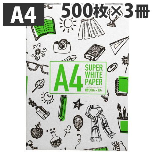 コピー用紙 スーパーホワイトペーパー 高白色 1500枚 A4 500枚 3冊セット