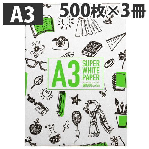 コピー用紙 スーパーホワイトペーパー 高白色 1500枚 A3 500枚 3冊セット