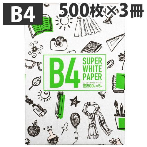 コピー用紙 スーパーホワイトペーパー 高白色 1500枚 B4 500枚 3冊セット