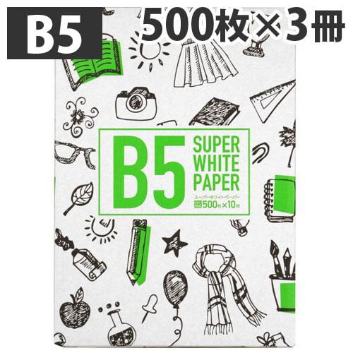 コピー用紙 スーパーホワイトペーパー 高白色 1500枚 B5 500枚 3冊セット
