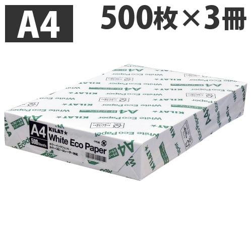 コピー用紙 ホワイトエコペーパー 高白色 1500枚 A4 500枚 3冊セット
