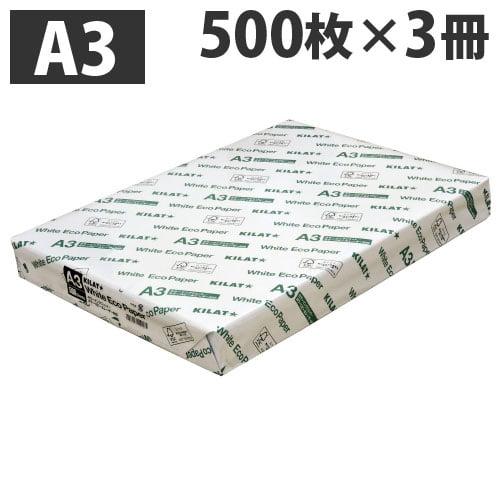 コピー用紙 ホワイトエコペーパー 高白色 1500枚 A3 500枚 3冊セット