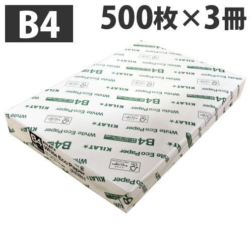 コピー用紙 ホワイトエコペーパー 高白色 1500枚 B4 500枚 3冊セット
