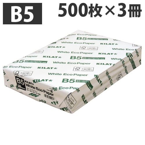 コピー用紙 ホワイトエコペーパー 高白色 1500枚 B5 500枚 3冊セット