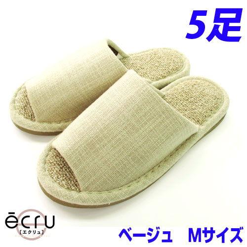 オクムラ スリッパ ecru(エクリュ) エコパイル M ベージュ 5足