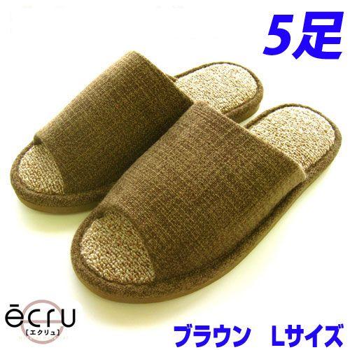 オクムラ スリッパ ecru(エクリュ) エコパイル L ブラウン 5足
