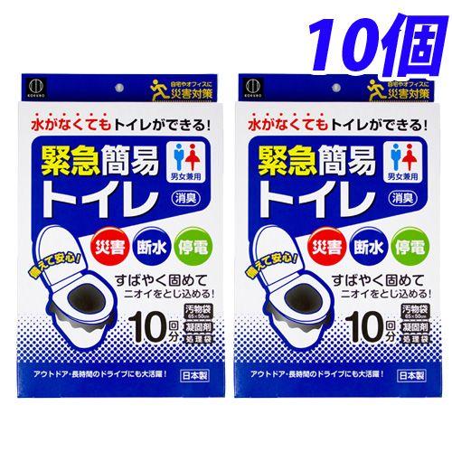 緊急簡易トイレ 10回分 10個 KM-012