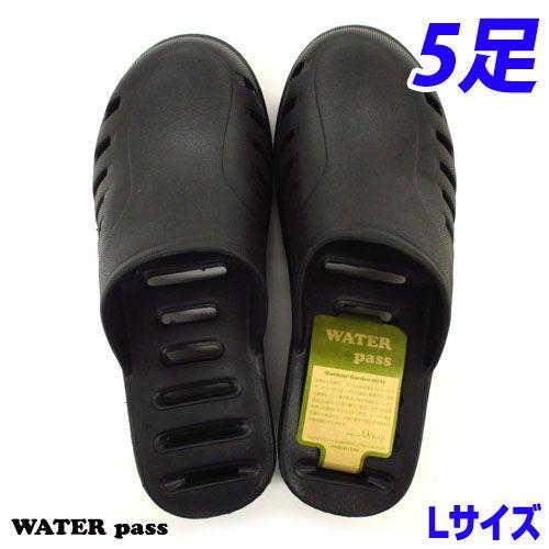 オクムラ スリッパ water PASS L ブラック 5足
