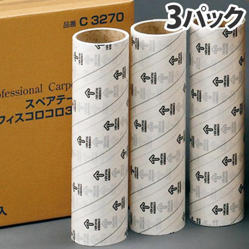 ニトムズ 粘着ローラー オフィスコロコロ ワイド スペアテープ 320mm幅 3巻入 3パック