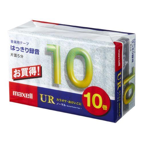 マクセル オーディオテープ カセットテープ ノーマルタイプ 10分 10本 UR-10M