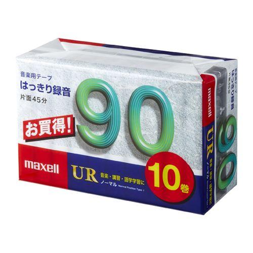 マクセル オーディオテープ カセットテープ ノーマルタイプ 90分 10本 UR-90M