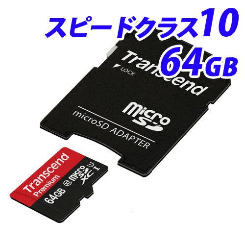 トランセンド microSDカード microSDHCカード 64GB Class 10 UHS-I対応 無期限保証