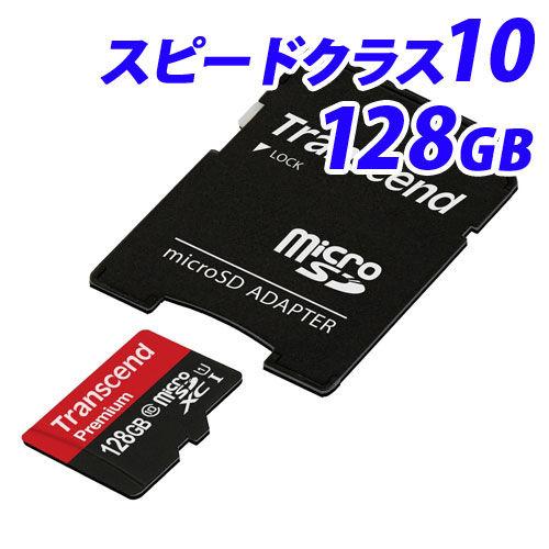 トランセンド microSDカード microSDHCカード 128GB Class 10 UHS-I対応 無期限保証