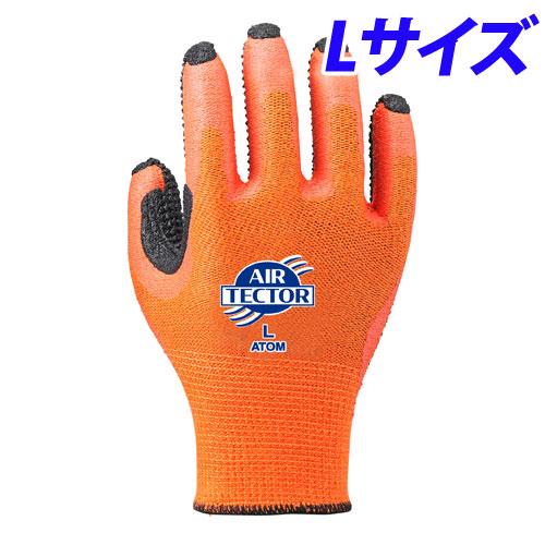 アトム エアテクターX ゴム張り手袋 Lサイズ オレンジ×ブラック No.158