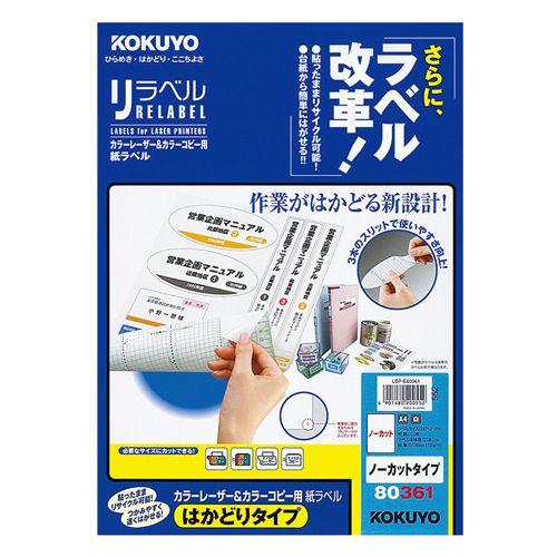 コクヨ カラーLBP&コピー用紙ラベル リラベル はかどり 1面 100枚 LBP-E80361