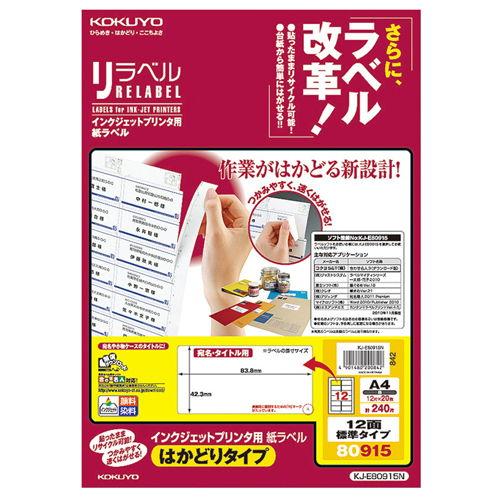 コクヨ IJP用紙ラベル リラベル はかどり 12面 標準タイプ 20枚 KJ-E80915N