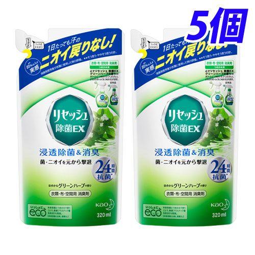 花王 布用消臭スプレー リセッシュ 除菌EX グリーンハーブの香り 詰替用 320ml 1セット(5個入)