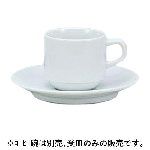 コーヒー皿 ベーシック 兼用 受皿