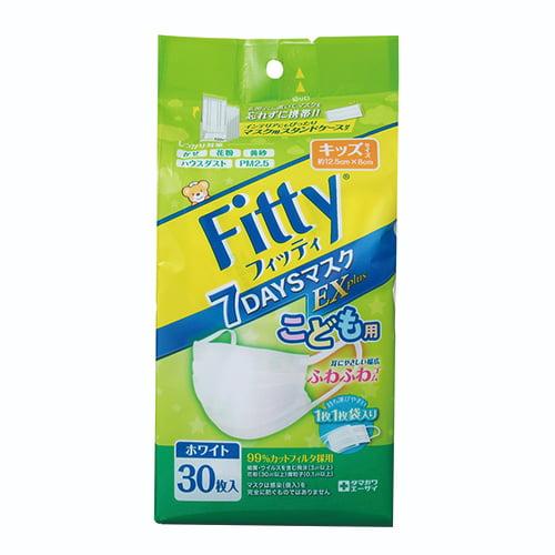 玉川衛材 フィッティ 7DAYSマスクEX パックケース付 子供用 ホワイト 30枚