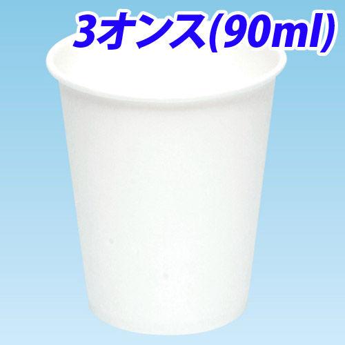 大黒工業 紙コップ 白無地 3オンス(90ml) 100個入