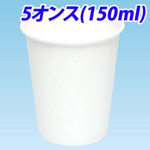 大黒工業 紙コップ 白無地 5オンス(150ml) 100個入