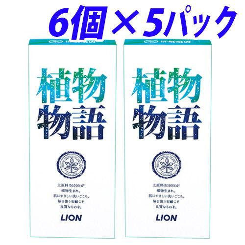 ライオン 固形石けん 植物物語 化粧石鹸 ホワイトフローラルの香り 6個入 5パック