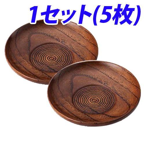 ケヤキ中筋茶托 1セット(5枚)