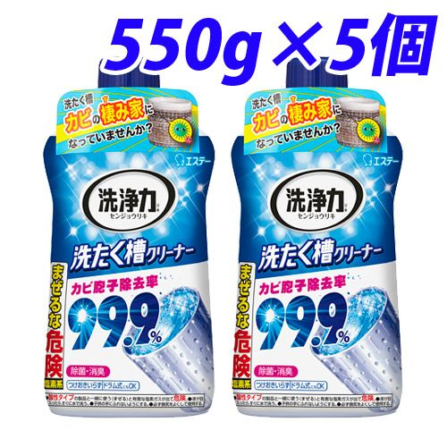 エステー 洗浄力 洗たく槽クリーナー 550g 5個