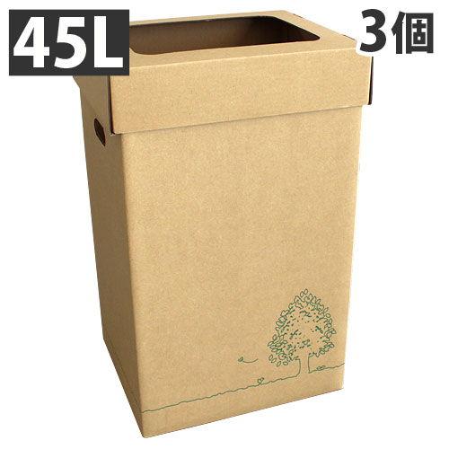 【法人様限定】 GRATES ダストボックス ダンボールゴミ箱 45L 3個組
