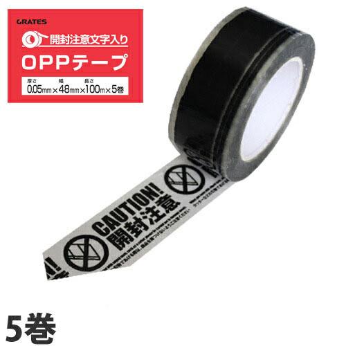 OPPテープ GRATES 開封注意文字入り 厚さ0.05mm 48mm×100m 5巻