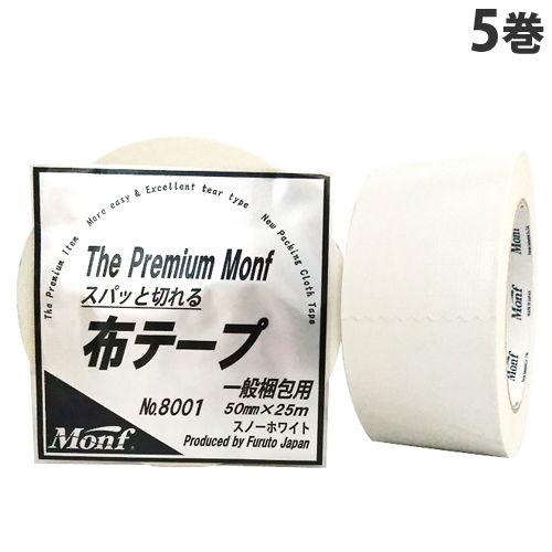 古藤工業 Monf スパッと切れる布粘着テープ 50mm×25m スノーホワイト 5巻 No.8001SW
