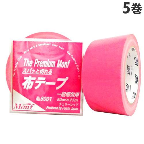 古藤工業 Monf スパッと切れる布粘着テープ 50mm×25m チェリーレッド 5巻 No.8001CR