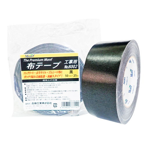 古藤工業 Monf 工事用布粘着テープ 50mm×25m 黒 1巻 No.8002