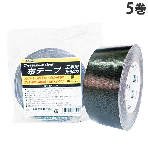 古藤工業 Monf 工事用布粘着テープ 50mm×25m 黒 5巻 No.8002