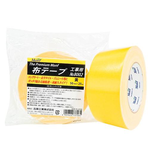 古藤工業 Monf 工事用布粘着テープ 50mm×25m 黄 1巻 No.8002