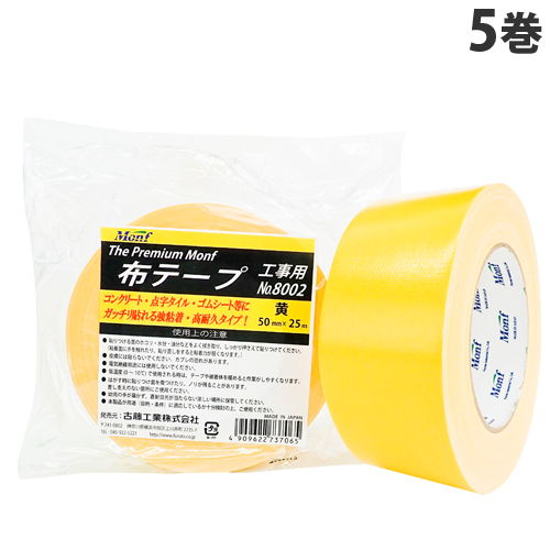 古藤工業 Monf 工事用布粘着テープ 50mm×25m 黄 5巻 No.8002