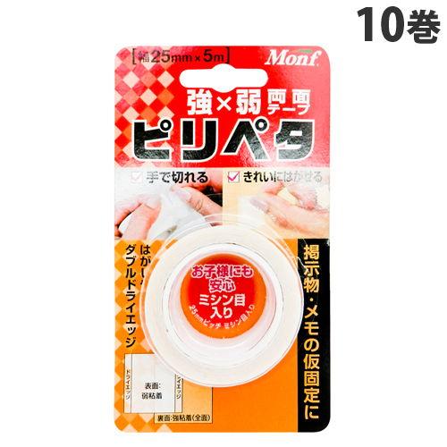 古藤工業 Monf 強弱両面テープ ピリペタ 25mm×5m 10巻 Z6