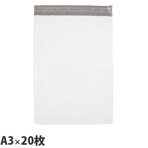 カクケイ 宅配用ポリ封筒 M テープ付 A3サイズ 20枚 TH3217