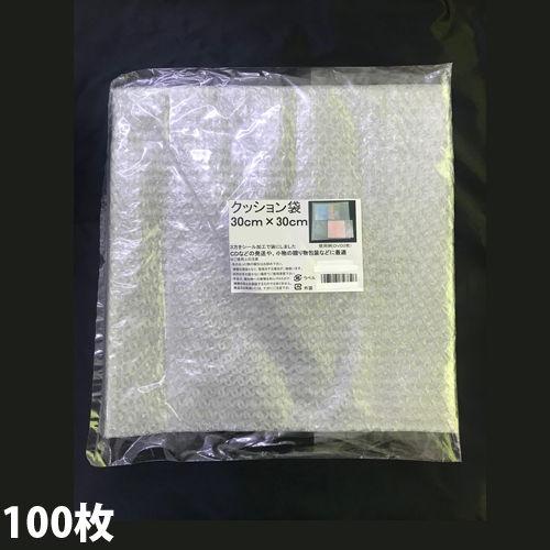 クッション袋 30cm×30cm 100枚