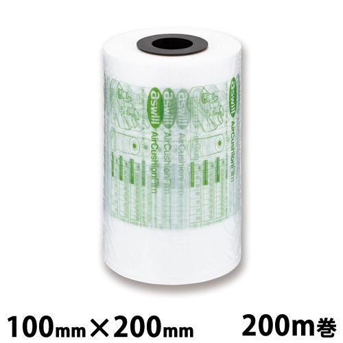 【送料無料】aswill エアークッションフィルム 200mm×100mm 200m巻 ACF100【他商品と同時購入不可】