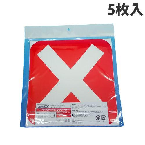 古藤工業 Monf ソーシャルディスタンスステッカー ×マーク 赤 25×25cm 5枚 Z9