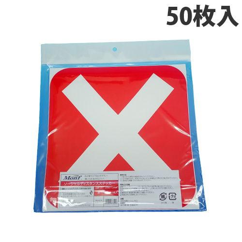 古藤工業 Monf ソーシャルディスタンスステッカー ×マーク 赤 25×25cm 50枚 Z9