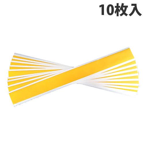 古藤工業 Monf フィジカルディスタンス ラインステッカー 強粘着 黄 5×55cm 10枚 No.8022