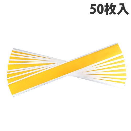 古藤工業 Monf フィジカルディスタンス ラインステッカー 強粘着 黄 5×55cm 50枚 No.8022