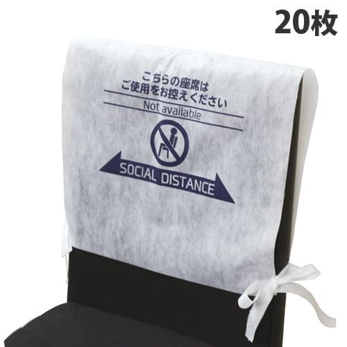 大黒工業 ソーシャルディスタンス 不織布椅子カバー 20枚