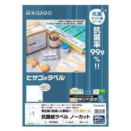 ヒサゴ マルチプリンタラベル 抗菌紙ラベル A4 ノーカット 1面 20シート OPK862